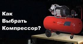 Как выбрать воздушный компрессор?