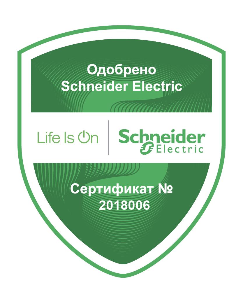 Одобрено Schneider Electric